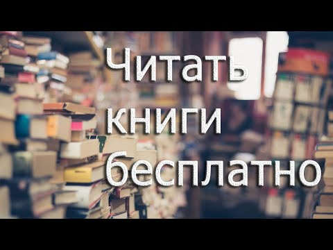 Где читать книги бесплатно