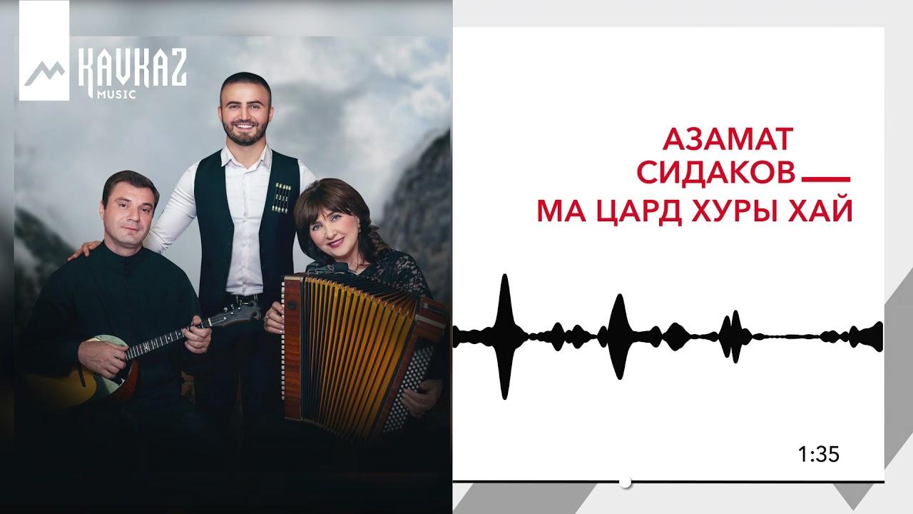 Азамат Сидаков - Ма цард хуры хай   KAVKAZ MUSIC