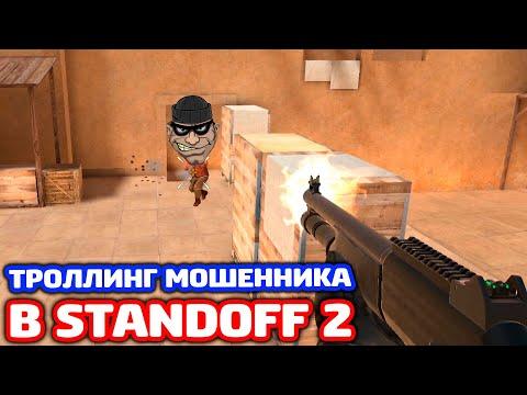 ТРОЛЛИНГ МОШЕННИКА В STANDOFF 2