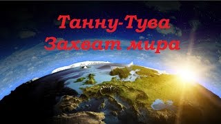 "Hearts of Iron IV: Танну-Тува ""Захват мира"""