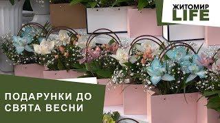 Що житомиряни даруватимуть жінкам на 8 березня
