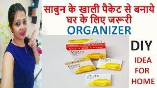 DIY Home organization idea | best out of waste idea | साबुन के पैकेट से बनाये organizer