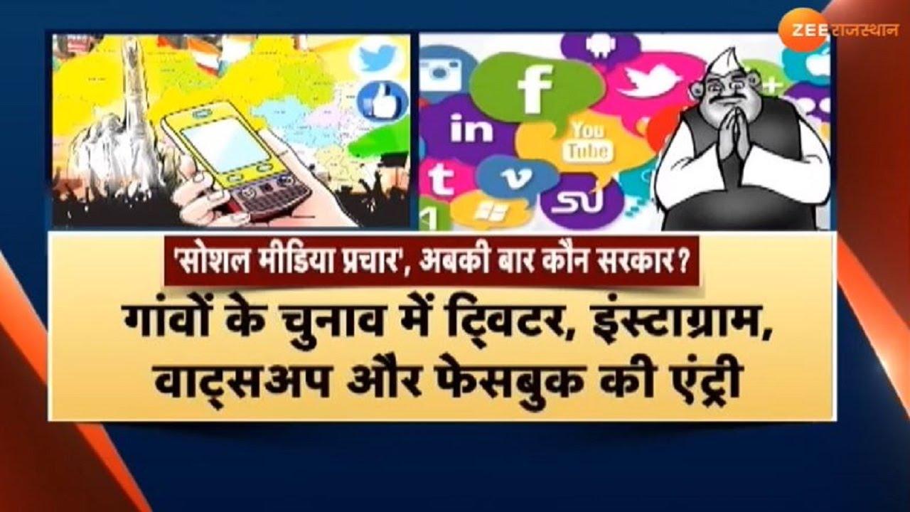 Panchayat Chunav | 'सोशल मीडिया प्रचार' अबकी बार कौन सरकार ?