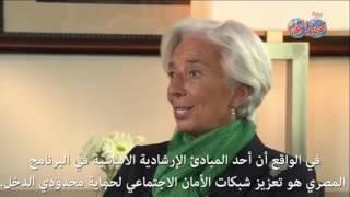 أخبار اليوم | مدير عام صندوق النقد الدولي: السلطات المصرية وضعت خطة للإصلاح الاقتصادي