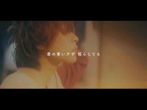 みるきーうぇい「大阪路地裏少年」Music Video