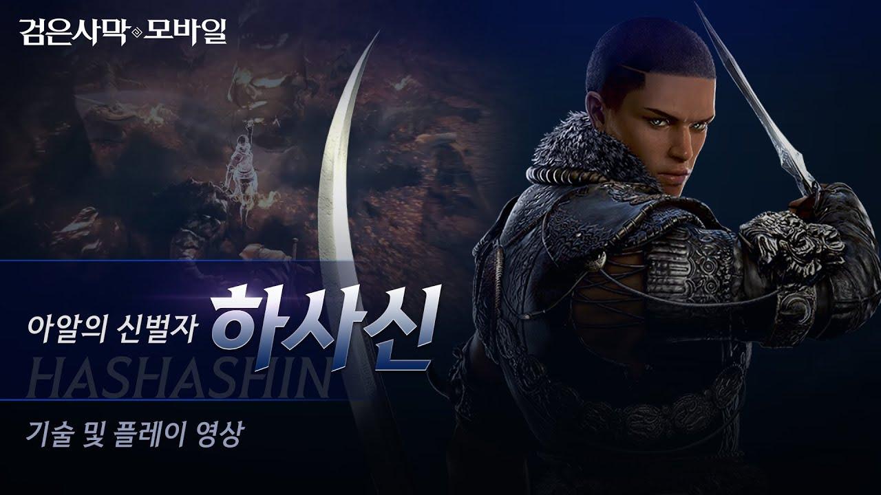 아알의 신벌자, '하사신(Hashashin)' 플레이 영상 공개!|검은사막 모바일 Blackdesert Mobile|
