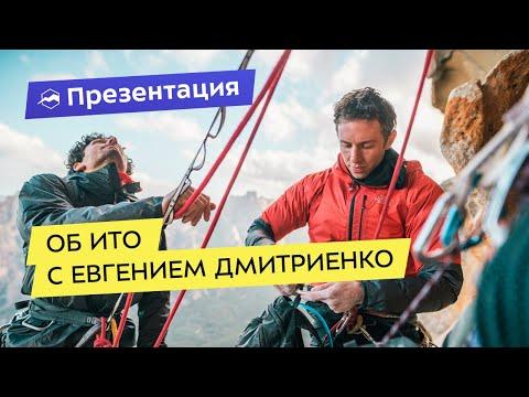Презентация книги и разговоры об ИТО с Евгением Дмитриенко