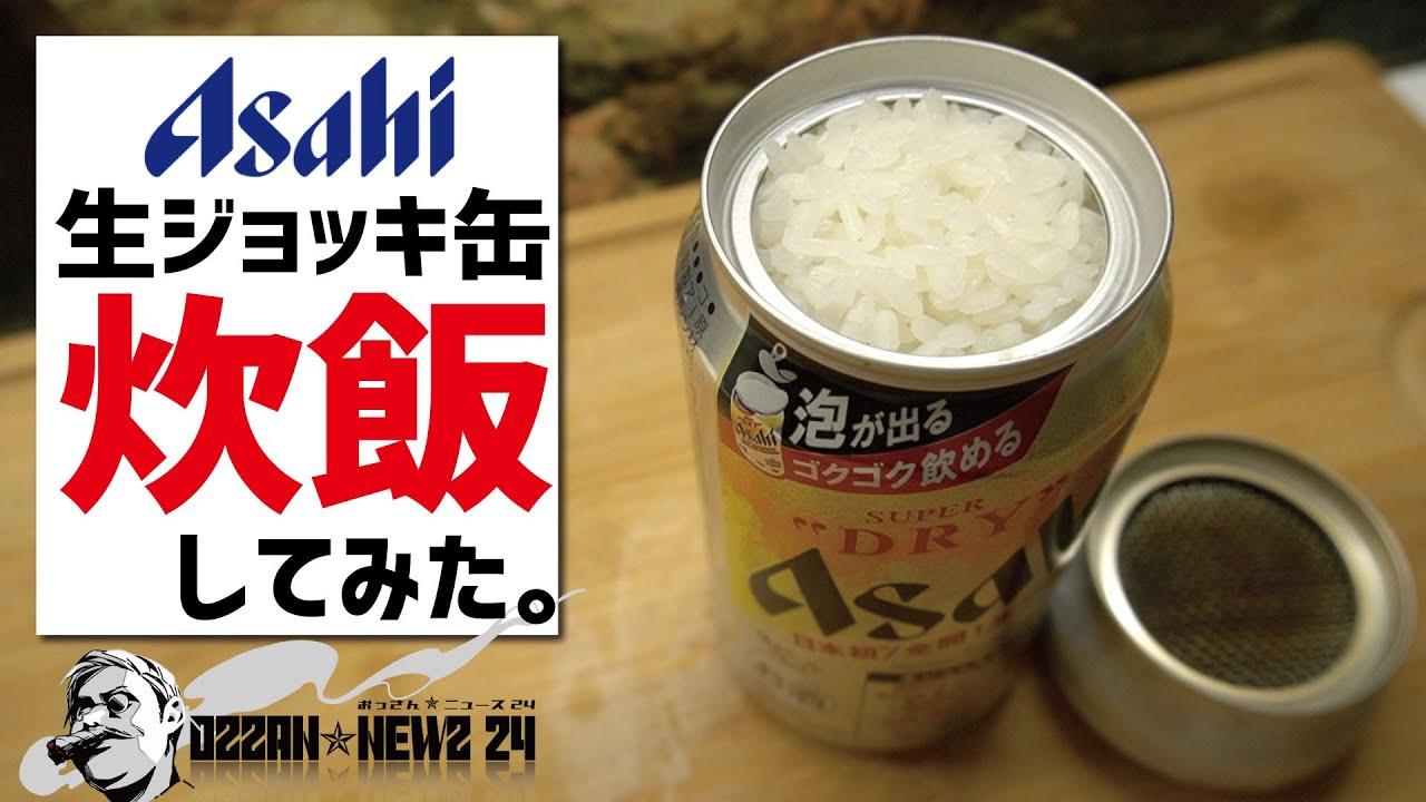 災害時に使える▼アサヒ生ジョッキ缶で米1合炊飯してみたらちゃんと炊けた