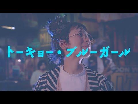 """少年がミルク """"トーキョー・ブルーガール""""Official MusicVideo"""