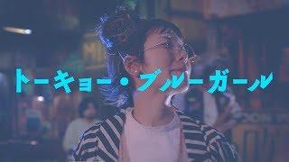 2018年3月21日(水)発売、少年がミルク 1stフルアルバム「トーキョー・ネコダマシー」より、リード曲「トーキョー・ブルーガール」のMusicVideoを...