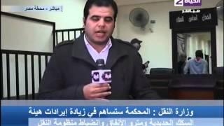 بالفيديو..تعرف على شكل أول محكمة نقل في تاريخ مصر