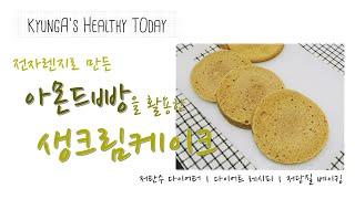[Diet Vlog] 전자렌지로 만드는 아몬드빵과 생크…