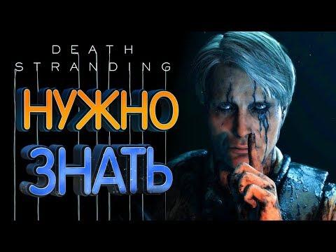 Death Stranding Что