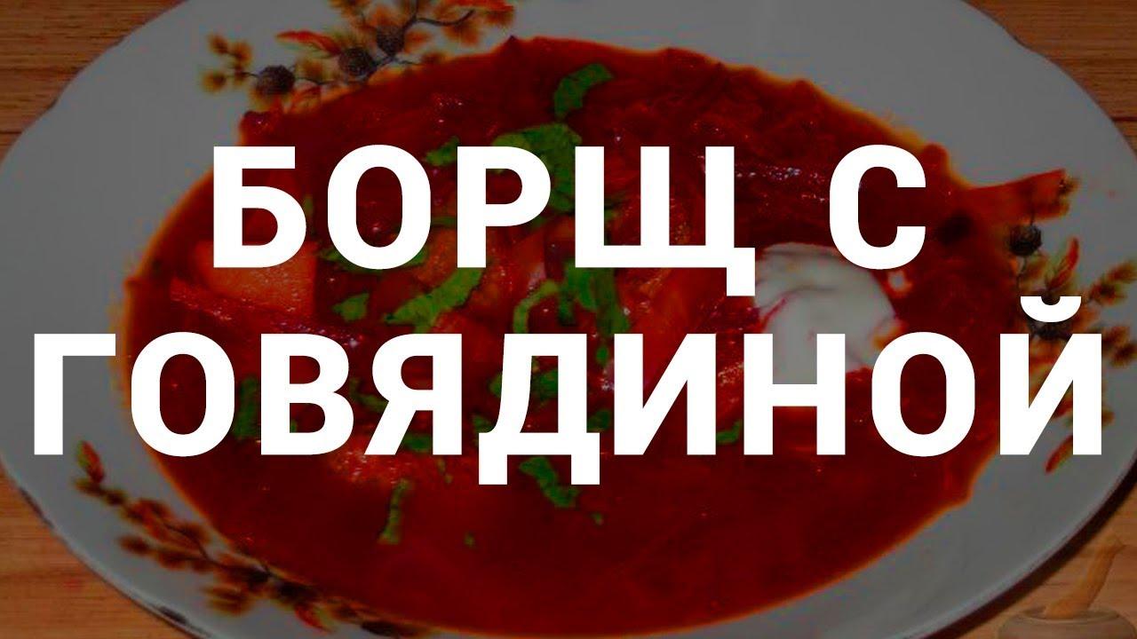 борщ рецепт пошаговый с фото из говядины
