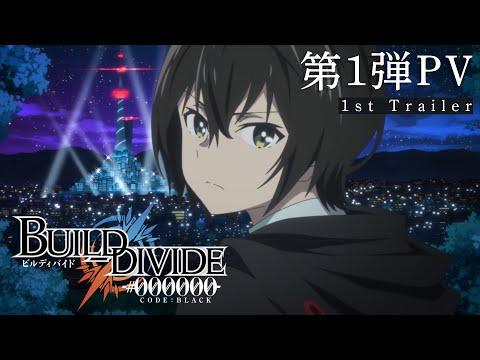 TVアニメ「ビルディバイド -#000000-」第1弾PV/2021年10月放送