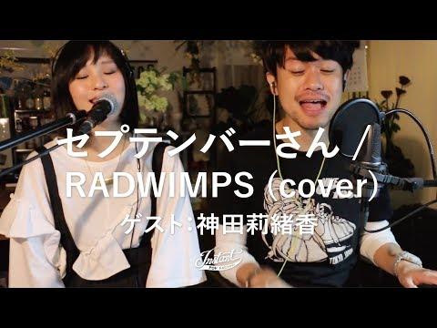 セプテンバーさん / RADWIMPS (cover)