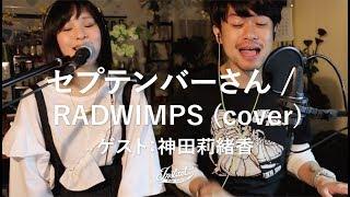 RADWIMPS cover