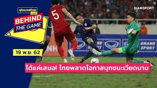 ได้แค่เสมอ! ไทยพลาดโอกาสบุกชนะเวียดนาม | ฟุตบอลไทยวาไรตี้LIVE 19.11.62