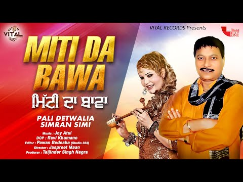 Miti Da Bawa - Simran Simi | Desi Coke Studio Performance | Must Watch