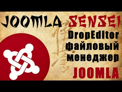 132.DropEditor - файловый менеджер Joomla