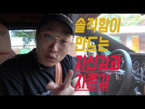 솔직함이 만드는 자신감 (Feat. 쇼미더머니8) (ENG SUB)