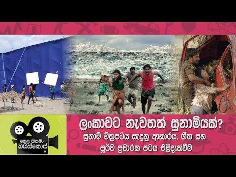 ලංකාවට නැවතත් සුනාමියක්? Tsunami Sinhala Film Songs, Making Video & Trailer එළිදැක්වීම