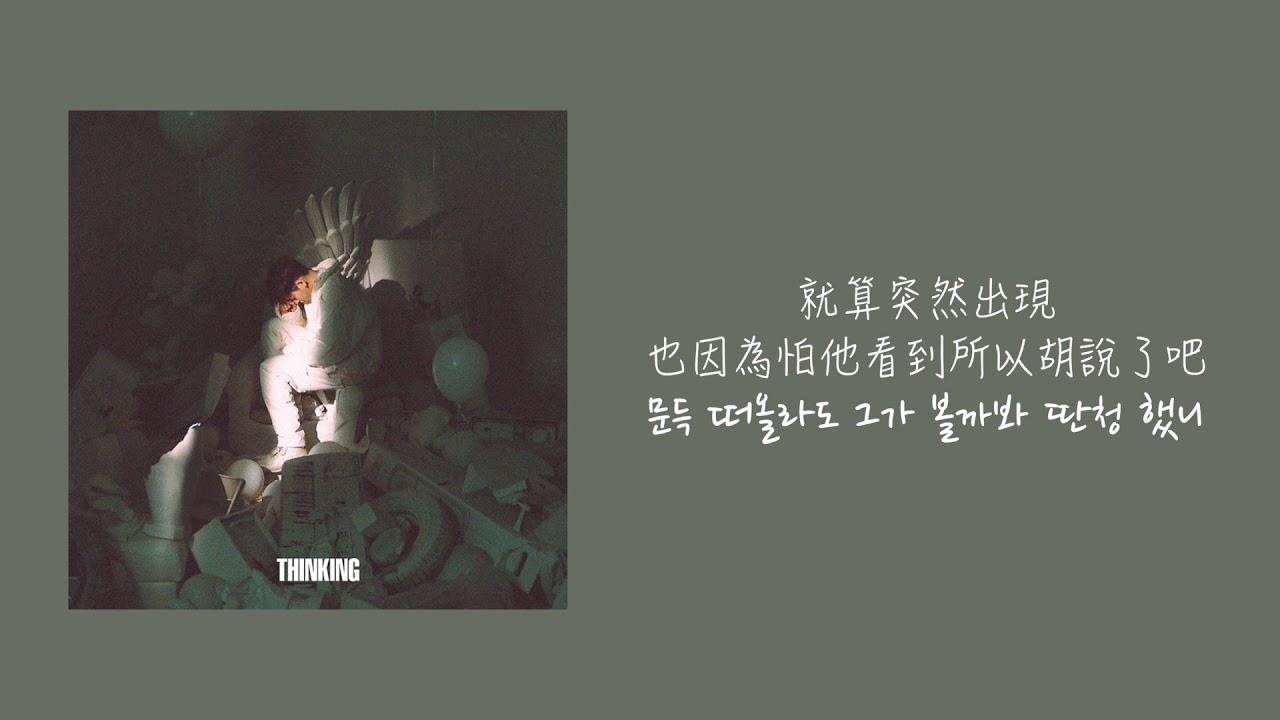 [韓中字幕] ZICO(지코) _ Being left(남겨짐에 대해) (Feat. Dvwn(다운))
