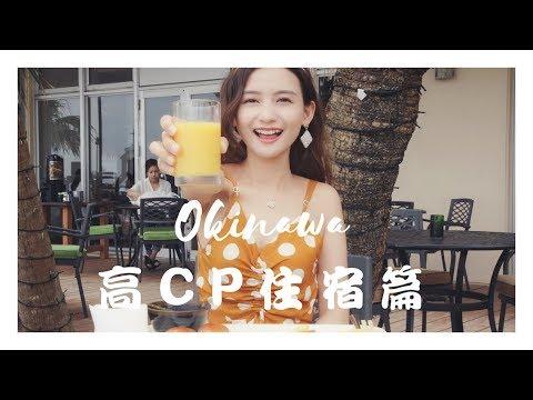 沖繩旅遊 L 一晚2000多高CP沖繩飯店推薦,竟然還被升級成四人房?!沖繩親子住宿、家庭旅遊住宿首選