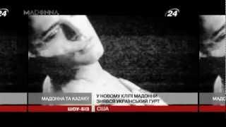 Kazaky снялись в клипе Мадонны