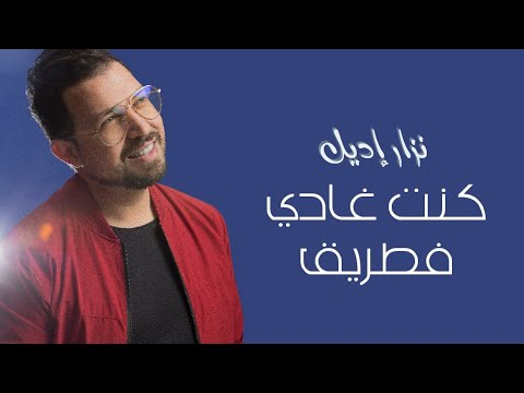 Nizar Idil - Hyati (Official Soundtrack) | نزار إديل - حياتي