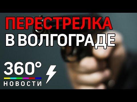 Перестрелка под Волгоградом. Один погиб, трое ранены