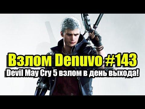 Взлом Denuvo #143