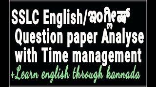 10th class english question paper analyse/SSLC EXAMpreparation/learnenglishthroughkannada/karnataka