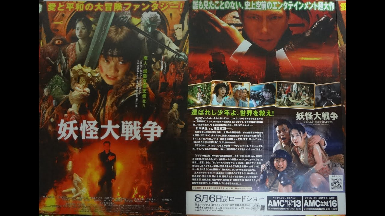 妖怪大戦争 (2005) 映画チラシ ...