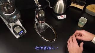 用Flair在兩分鐘內製作正統義式咖啡(Espresso)