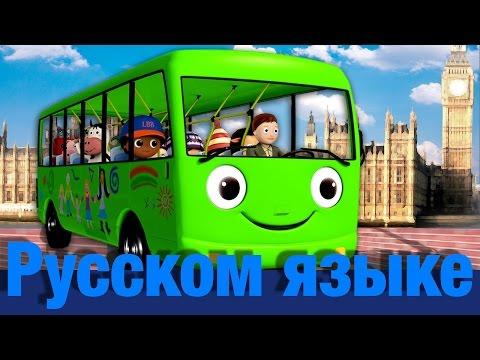 Колеса у автобуса | часть 3 | детские песенки | Литл Бэйби Бум