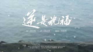 Publication Date: 2018-08-28 | Video Title: [MV] 逆是祝福 (粤) - Adversity is B
