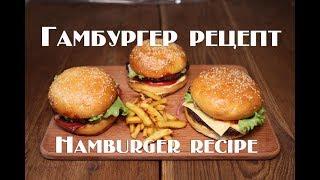 Вкусный сочный гамбургер , рецепт котлеты и соуса  Delicious juicy hamburger, recipe for cutlets and