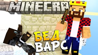 БАРРИКАДА - СУПЕР ГАДЖЕТ - Minecraft Bed Wars (Mini-Game)