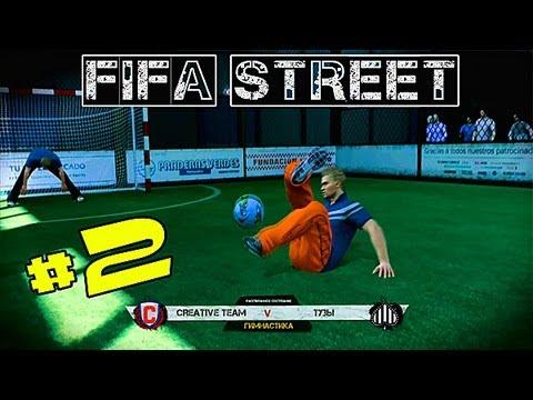 FIFA STREET 4  Прохождение КАРЬЕРЫ   #2
