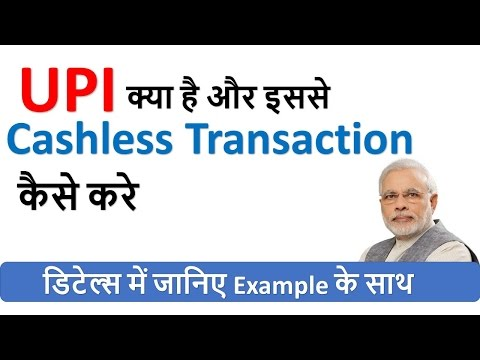 UPI App se Cashless Transaction Kaise Kare | How to Use Bank UPI app For Cashless Transaction By RBI