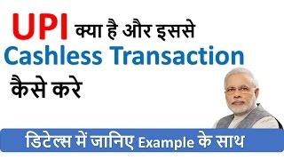 upi app se cashless transaction kaise kare   how to use bank upi app for cashless transaction by rbi