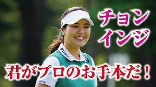 チョン・インジのプロのファンサービスに日本人も続け!美人女子プロゴルファー
