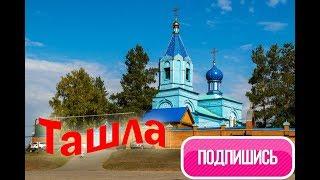 видео: Ташла Самарская область