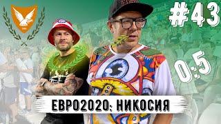 ЕВРО 2020 выезд в Никосию за Сборную России Турецкая часть Кипра Курорт Айа Напа