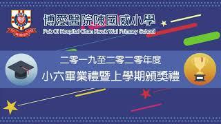 Publication Date: 2020-07-29 | Video Title: 博愛醫院陳國威小學_1920頒獎暨畢業禮宣傳片