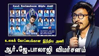 RJ Balaji Commented On Indian Cricket WorldCup Squad |இந்திய கிரிக்கெட் அணி பற்றி RJபாலாஜி விமர்சனம்