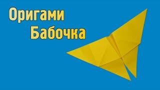 Как сделать оригами бабочку из бумаги своими руками