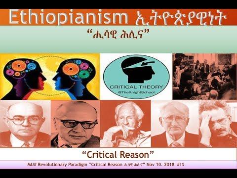 "MU# Revolutionary Paradigm ""Critical Reason ሒሳዊ ሕሊና"" Nov 10. 2018  #13"