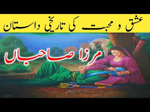Mirza Sahiba Story In Urdu Pdf